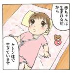 ケトン体で生きている可愛い赤ちゃん
